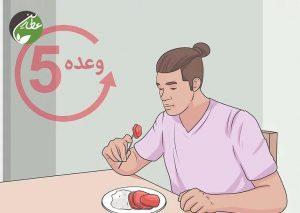وعده های غذایی کم و مکرر بخورید