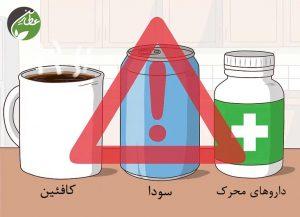مصرف کافئین و سودا را محدود کنید