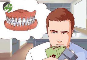 چطور به راحتی در هزینه های دندانپزشکی صرفه جویی کنیم؟