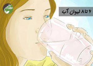 6 تا 8 لیوان آب بنوشید