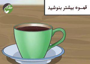 برای افزایش هورمون استروژن قهوه بنوشید