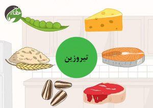 مواد غذایی حاوی تیروزین بخورید