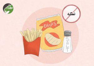 مصرف نمک را محدود کنید