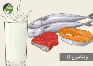 تقویت سیستم ایمنی بدن با مصرف ویتامین D