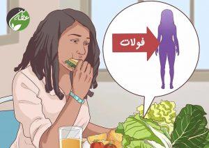 میزان فولات مناسب در رژیم غذایی