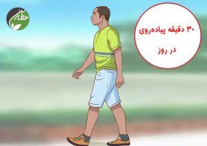 روزانه 30 دقیقه پیاده روی کنید