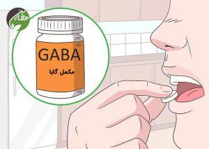 مکمل های افزایش افزایش اسید گاما آمینوبوتیریک