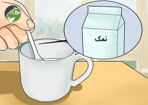 استفاده از محلول آب و نمک