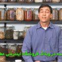 درمان گیاهی عفونت سینوسی