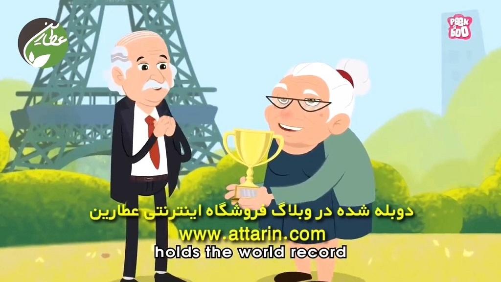 انیمیشن آموزشی کودکان – چرا پیر می شویم؟