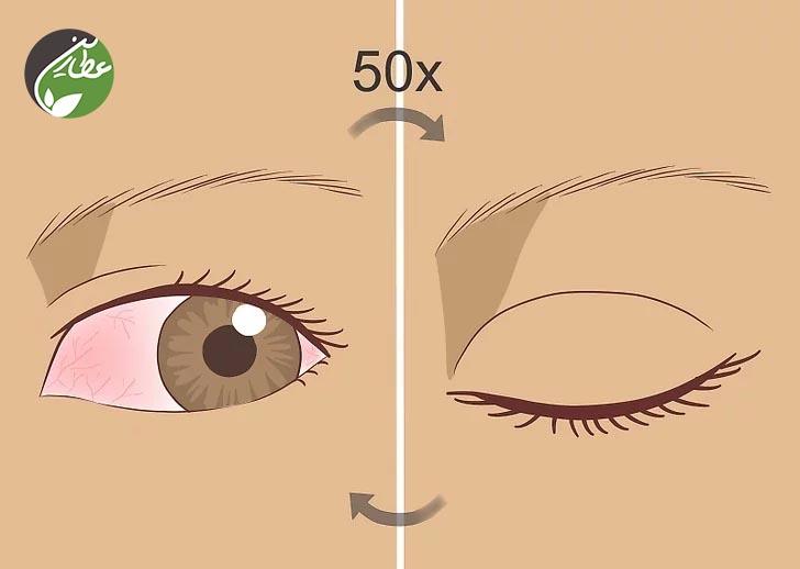 50 بار پلک بزنید
