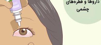 چگونه به راحتی، حساسیت چشم را درمان کنیم؟